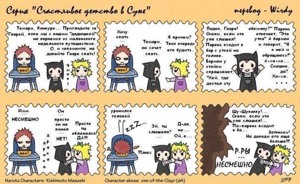 http://viking-world.ucoz.ru/Naruto/humor/Comix_gaara.jpg